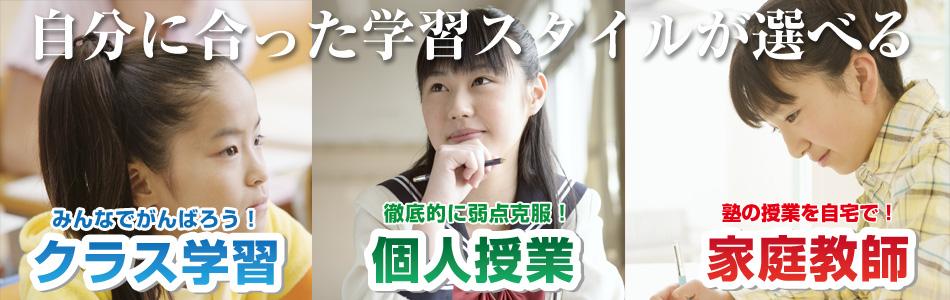 富士市の学習塾いろどり