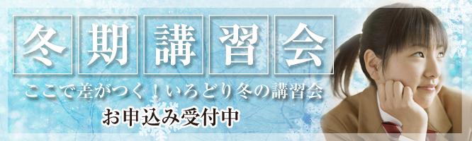 富士市の学習塾いろどりの冬期講習会情報